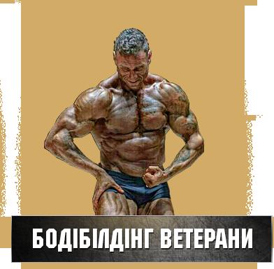 Бодібілдінг ВЕТЕРАНИ