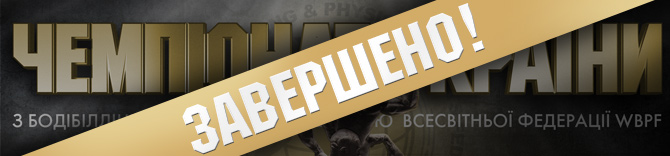 Чемпионат Украины UBPF 2017